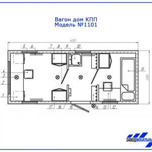 Вагон дом 1101