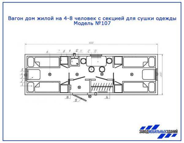 Жилой вагон дома 107