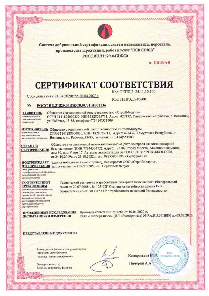 certifikat pb