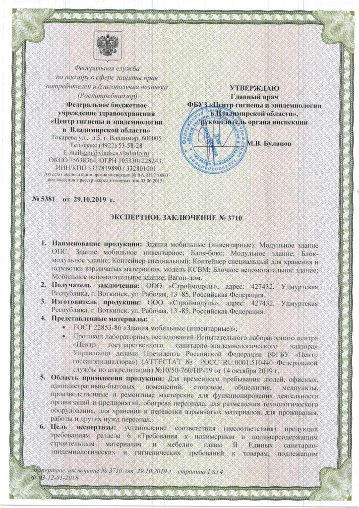 certifikat sp str 1