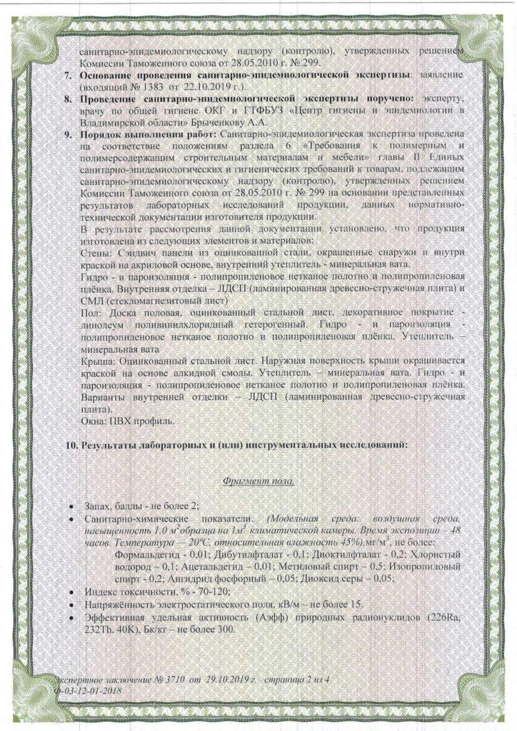 certifikat sp str 2