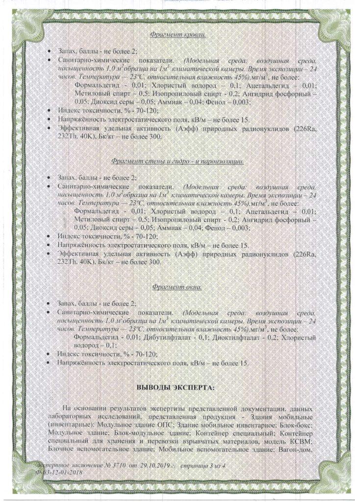 certifikat sp str 3