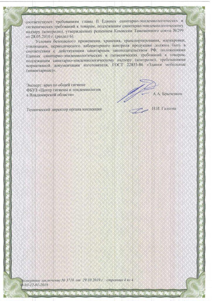 certifikat sp str 4